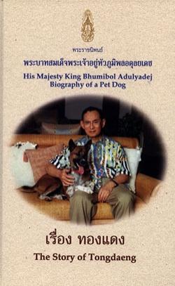 TongdaengBook